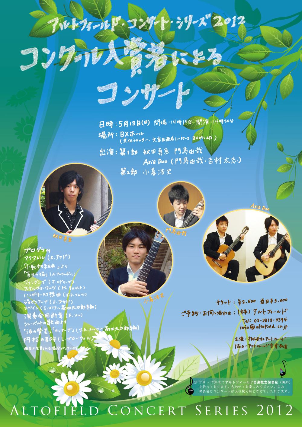 発表会コンサート