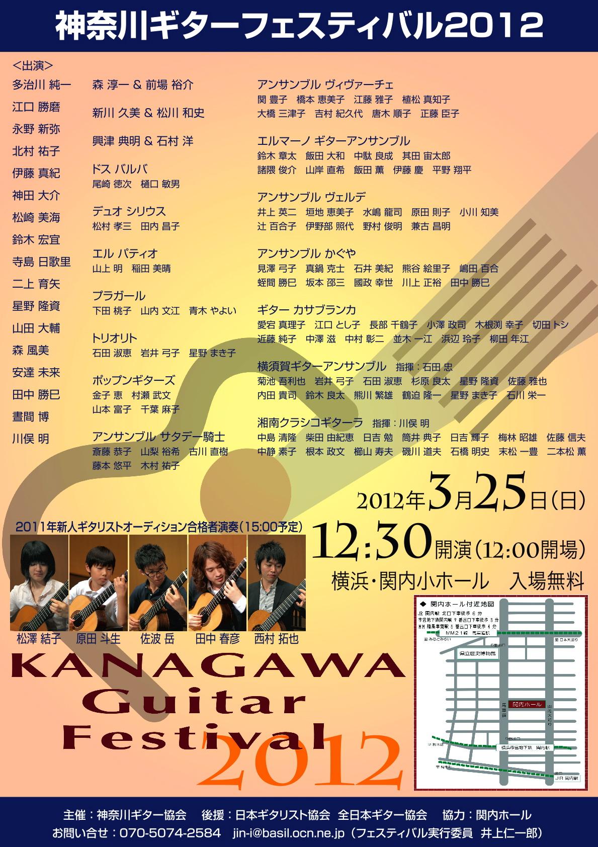 神奈川ギターフェスティバル