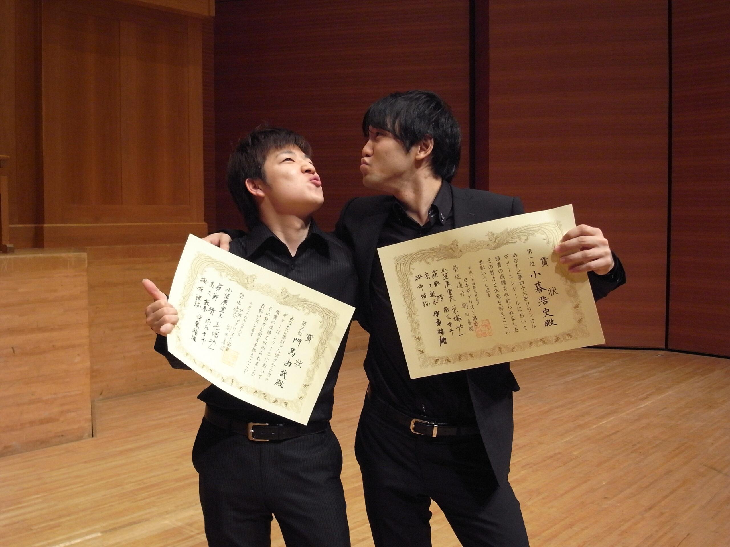 クラシカルギターコンクール優勝&入賞